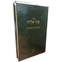 Patah Eliyahou Courant Vert - 1