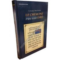 Le Chemoné Esré - Rav Avraham 'Haïm Feuer - 1