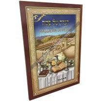 La Haggadah de Pessa'h héb/fr/phonétique Petit Modèle - 1