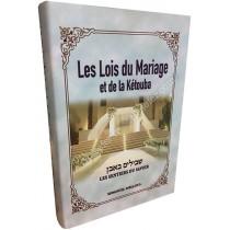 Les Lois du Mariage et de la Kétouba - 1