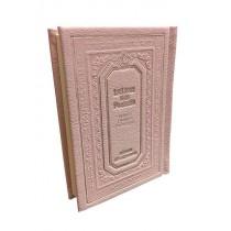 Le Livre des Psaumes - Petit Modèle - Hébreu/français/phonétique - 1