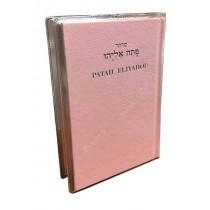 Patah Eliyahou Poche Luxe relié Rose - 1