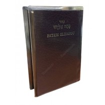 Patah Eliyahou Poche Luxe relié Marron - 1