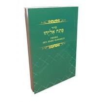 Patah Eliyahou - Prières des jours ouvrables - 1