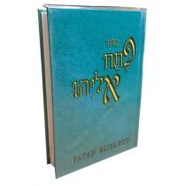 Patah Eliyahou Moyen, Cartonné - 1