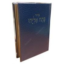 Patah Eliyahou Moyen Luxe Relié Bleu - 1