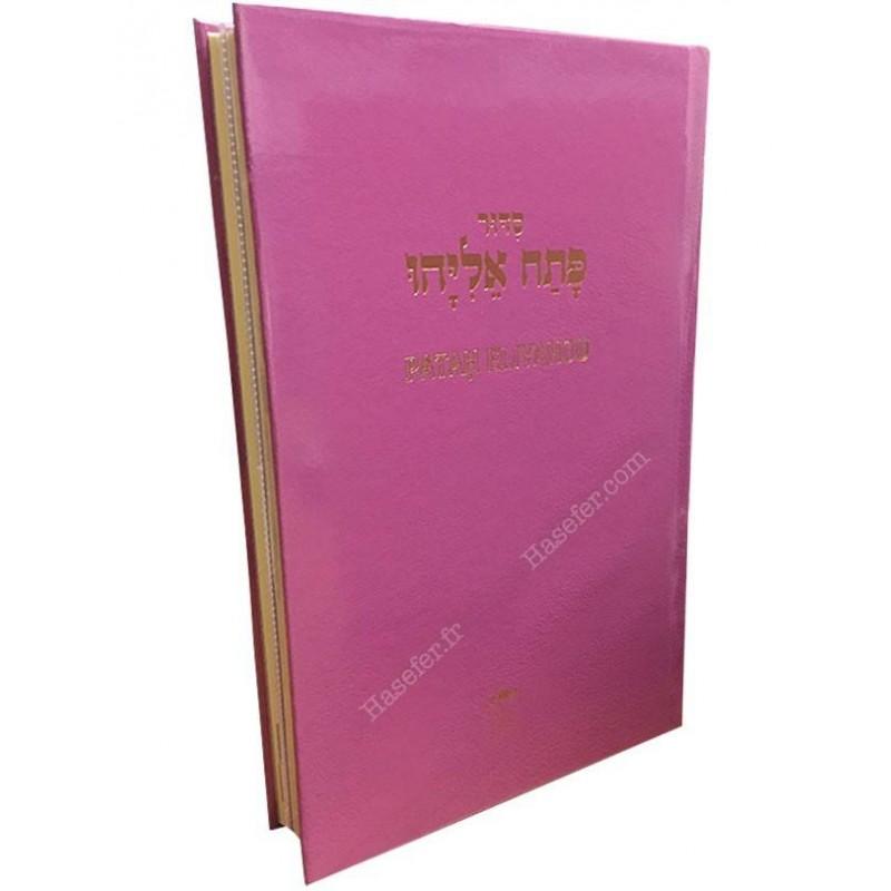Patah Eliyahou Courant Fushia Papier ivoire - 1