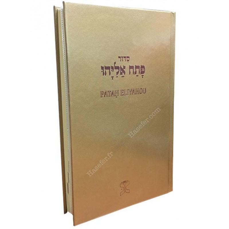 Patah Eliyahou Courant Or Métallisé Papier ivoire - 1
