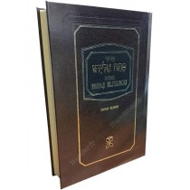 Patah Eliyahou Bilingue Marron Papier ivoire - 1