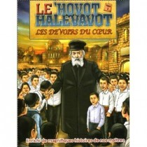 Le Hovot Halevavot Les Devoirs du Coeur Serie 4 Volumes Editions Pardess - 1