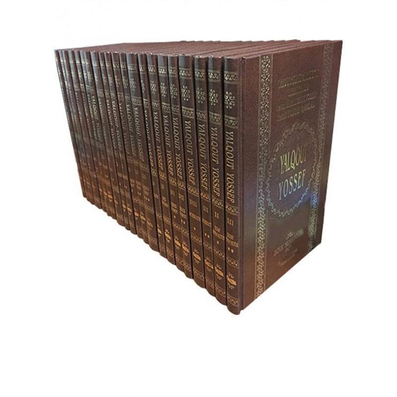 Choul'hane 'Aroukh Yalkout Yossef - Série 21 volumes - hébreu français - 1