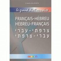 Le grand dictionnaire Hébreu-Français Français-Hébreu - Colette Allouch - 1