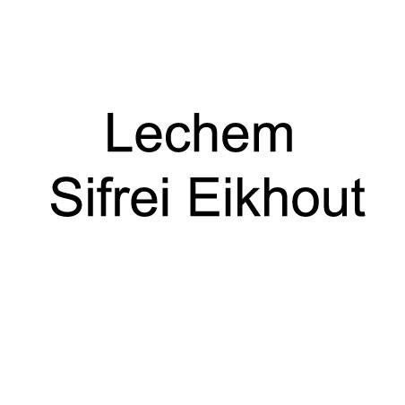 Lechem Sifrei Eikhout